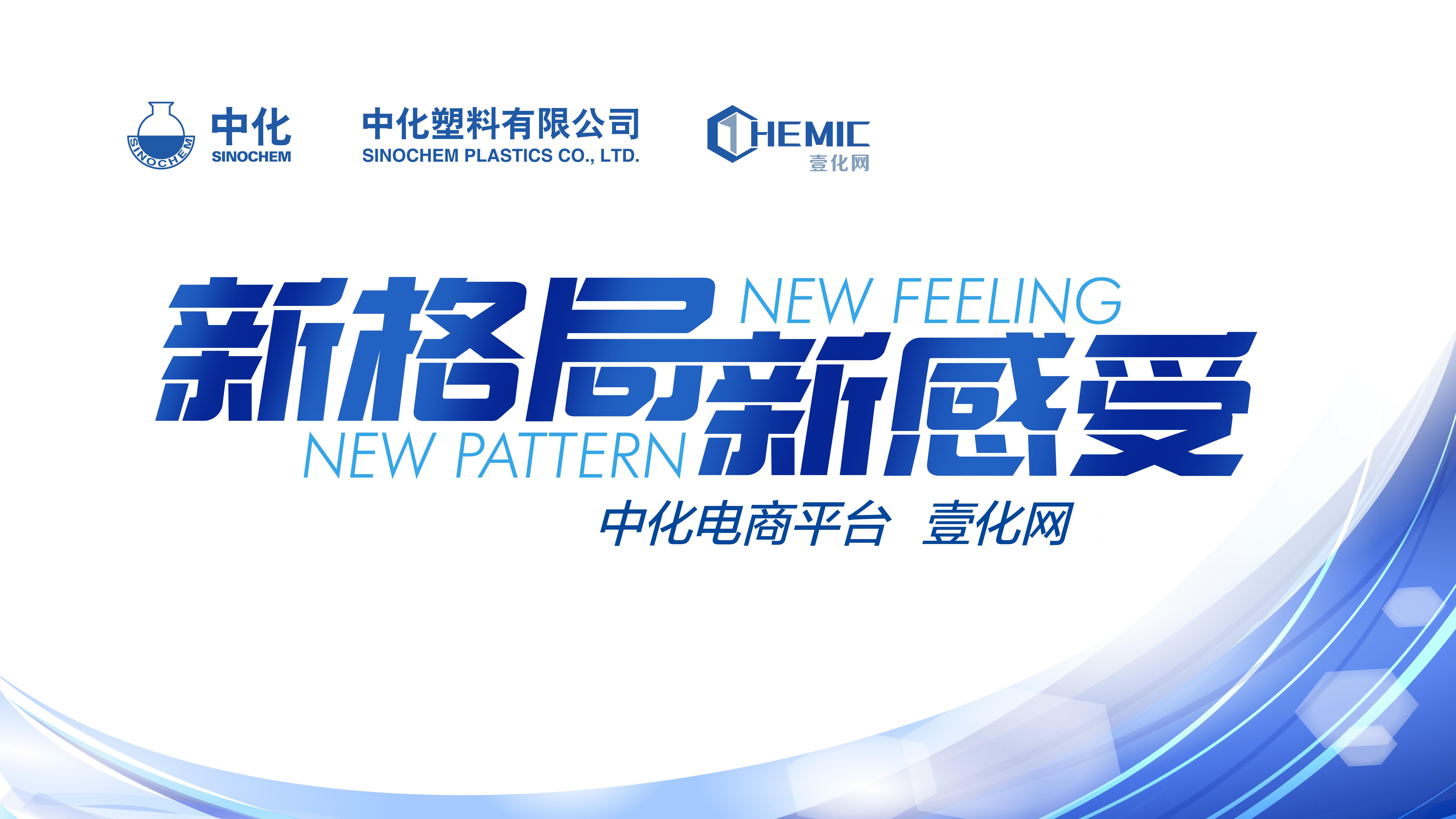 PE:10月18日PE装置最新动态