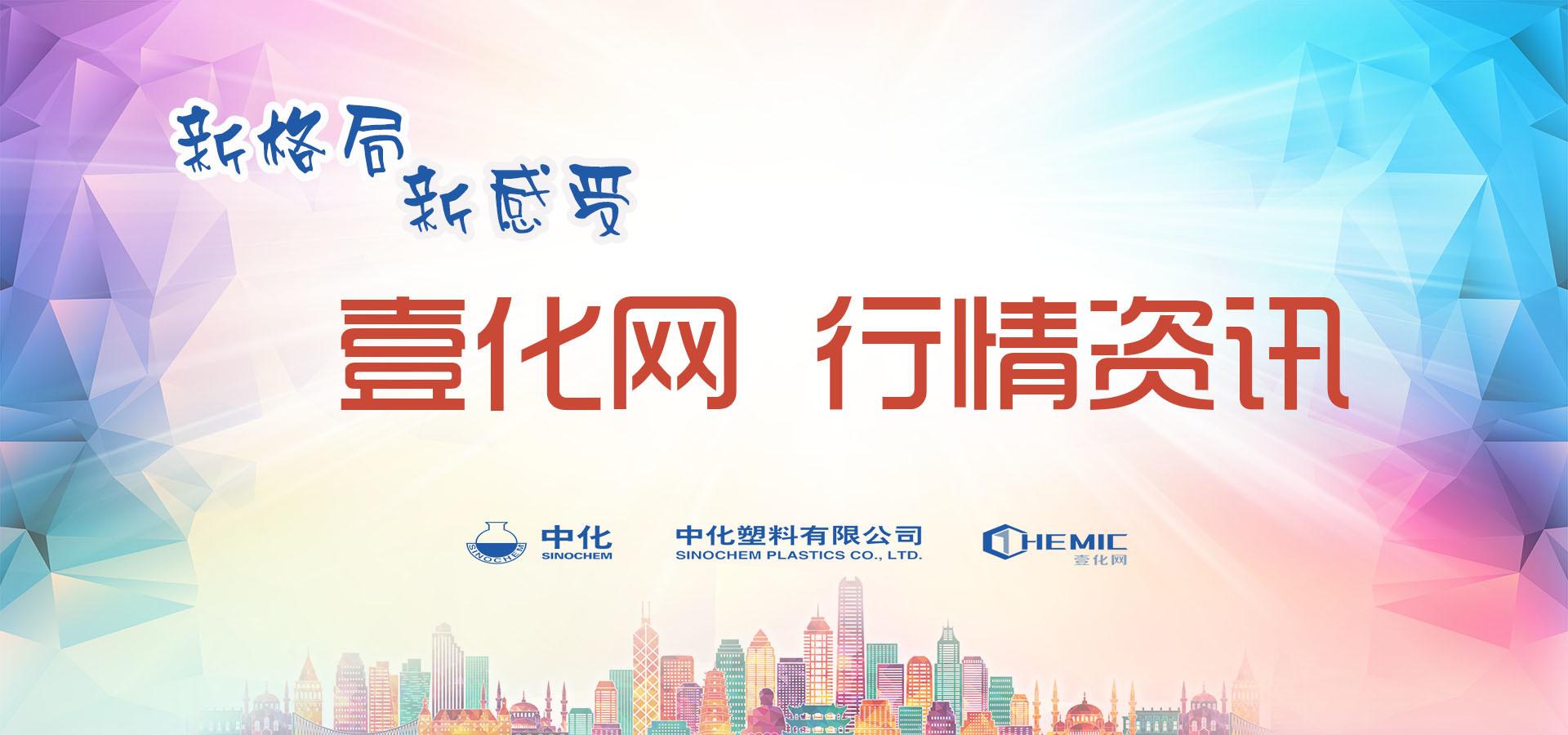 PE:中石化上海(华东)公司聚乙烯LDPE价格报道